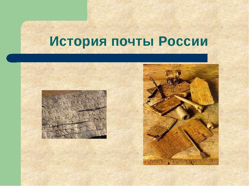 История почты России