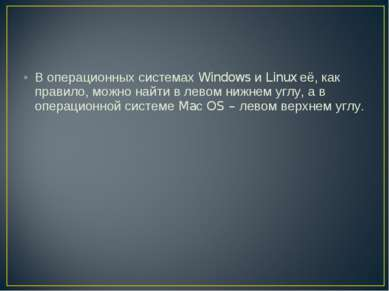 В операционных системах Windows и Linux её, как правило, можно найти в левом ...