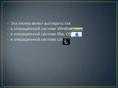 Эта кнопка может выглядеть так: в операционной системе Windows в операционной...