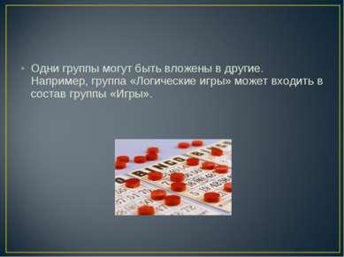 Одни группы могут быть вложены в другие. Например, группа «Логические игры» м...