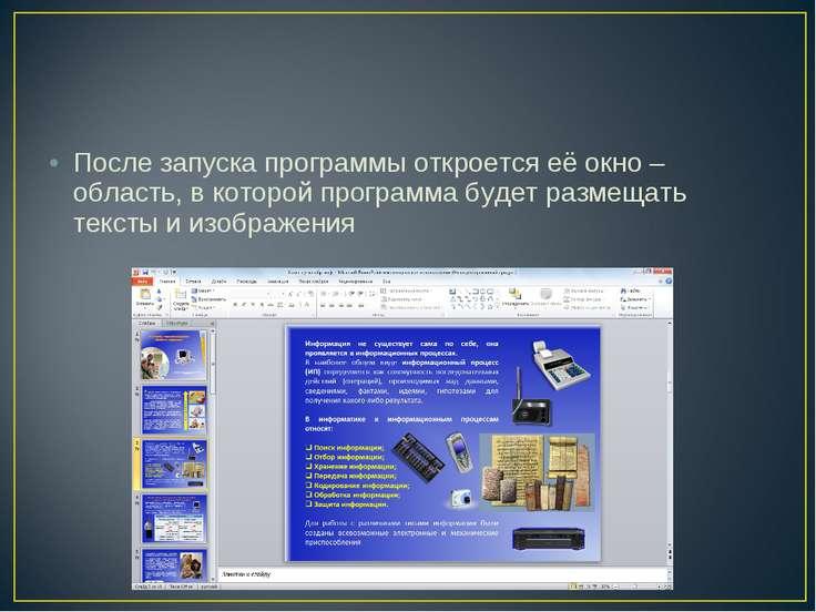 После запуска программы откроется её окно – область, в которой программа буде...