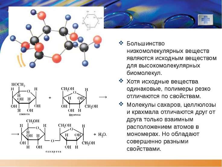 Большинство низкомолекулярных веществ являются исходным веществом для высоком...