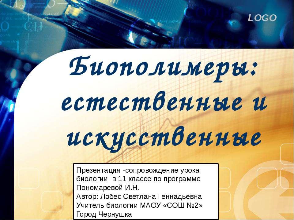 Биополимеры: естественные и искусственные Презентация -сопровождение урока би...