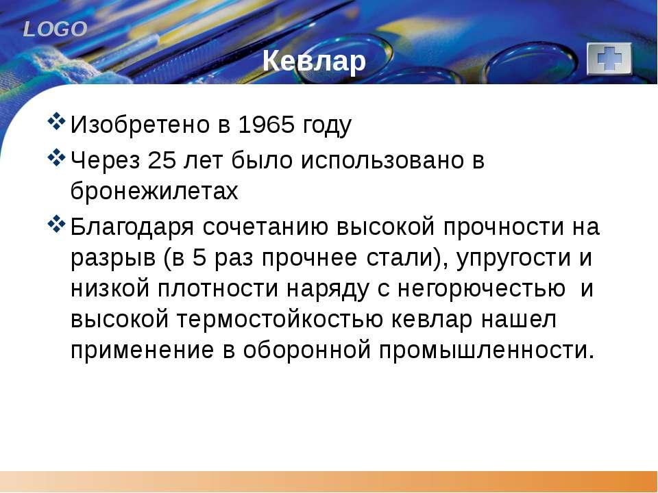 Кевлар Изобретено в 1965 году Через 25 лет было использовано в бронежилетах Б...
