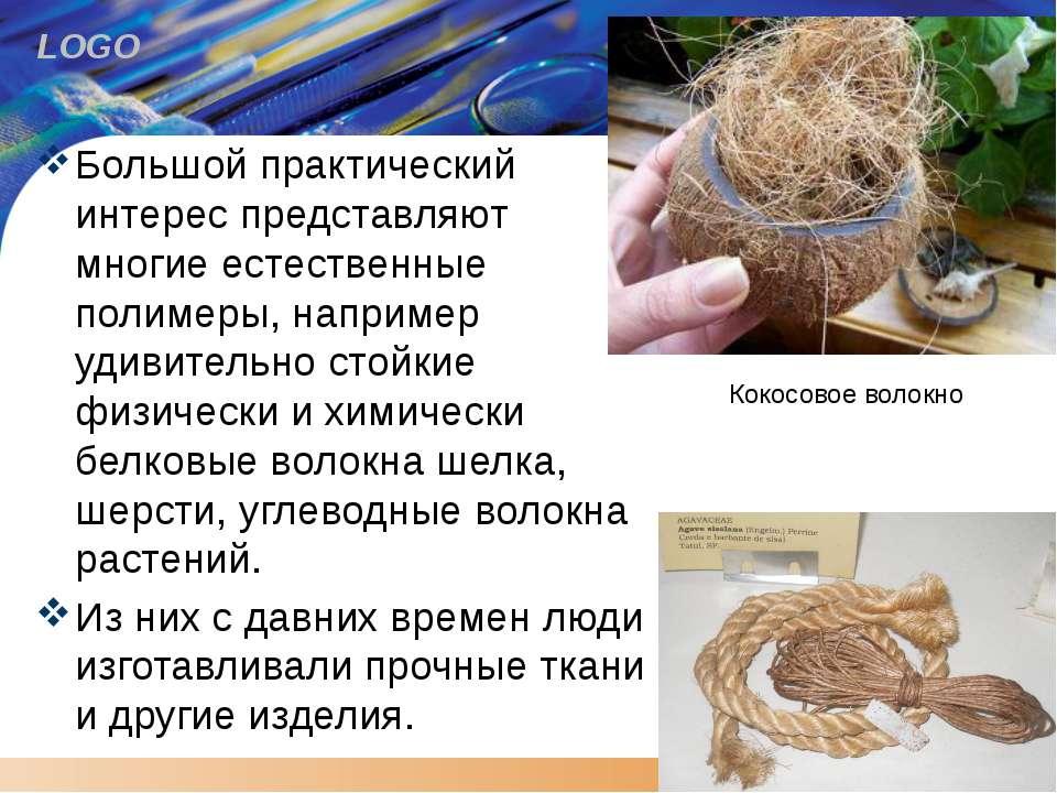 Большой практический интерес представляют многие естественные полимеры, напри...