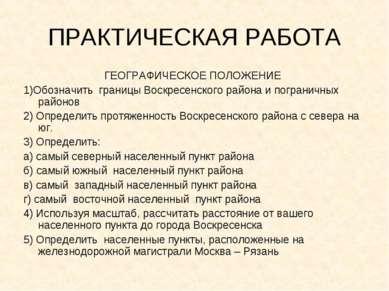 ПРАКТИЧЕСКАЯ РАБОТА ГЕОГРАФИЧЕСКОЕ ПОЛОЖЕНИЕ 1)Обозначить границы Воскресенск...