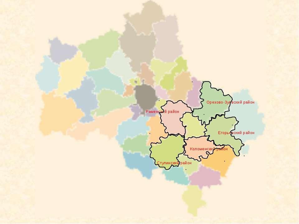 Раменский район Орехово-Зуевский район Егорьевский район Коломенский район Ст...