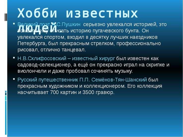 Хобби известных людей. Великий поэт А.С.Пушкин серьезно увлекался историей, э...