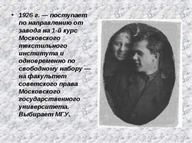 1926 г. — поступает по направлению от завода на 1-й курс Московского текстиль...