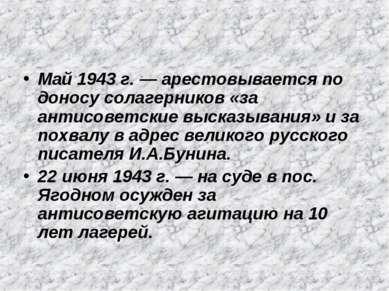 Май 1943 г. — арестовывается по доносу солагерников «за антисоветские высказы...