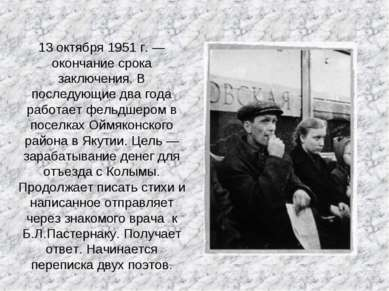13 октября 1951 г. — окончание срока заключения. В последующие два года работ...