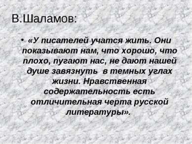 В.Шаламов: «У писателей учатся жить. Они показывают нам, что хорошо, что плох...