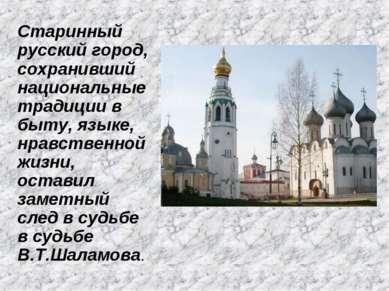 Старинный русский город, сохранивший национальные традиции в быту, языке, нра...