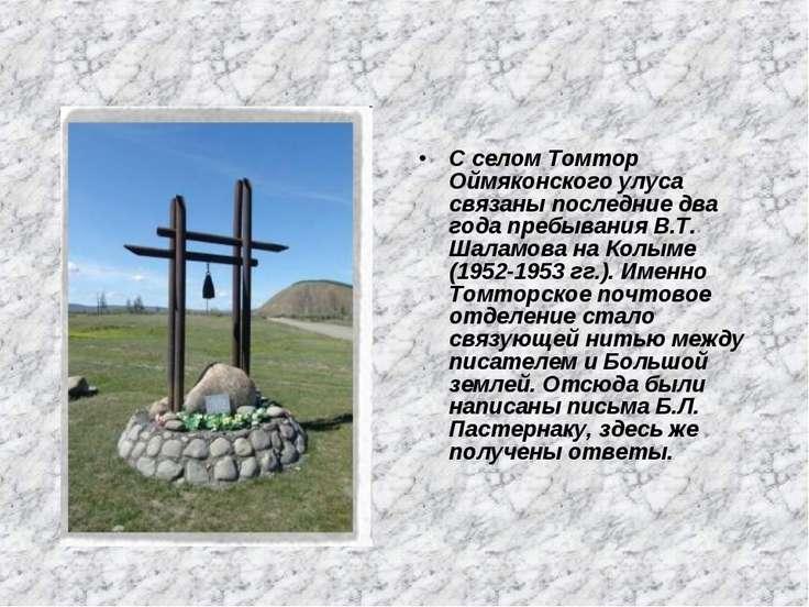 С селом Томтор Оймяконского улуса связаны последние два года пребывания В.Т. ...