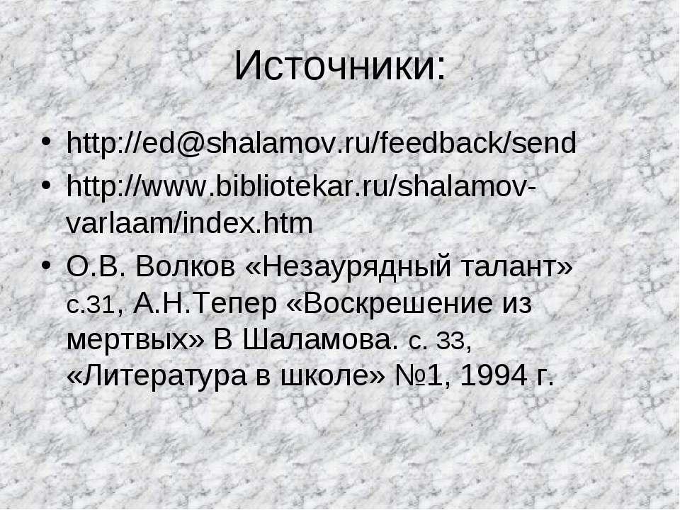 Источники: http://ed@shalamov.ru/feedback/send http://www.bibliotekar.ru/shal...