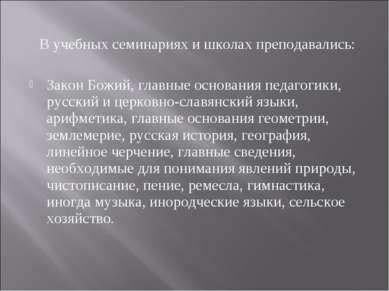 В учебных семинариях и школах преподавались: Закон Божий, главные основания п...
