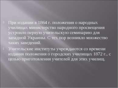 При издании в 1864 г. положения о народных училищах министерство народного пр...