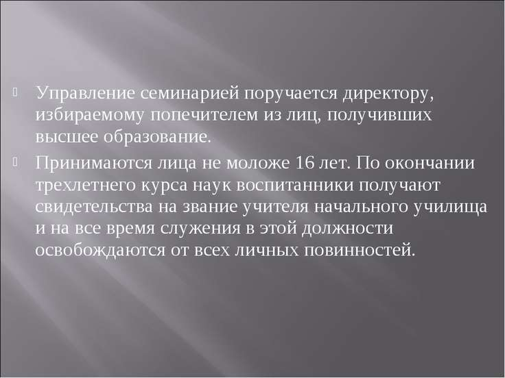 Управление семинарией поручается директору, избираемому попечителем из лиц, п...