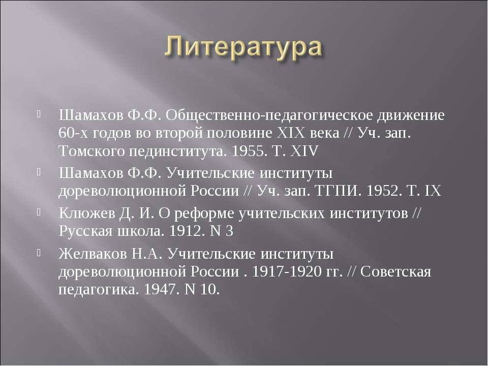 Шамахов Ф.Ф. Общественно-педагогическое движение 60-х годов во второй половин...