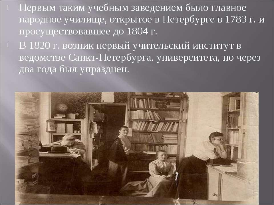 Первым таким учебным заведением было главное народное училище, открытое в Пет...