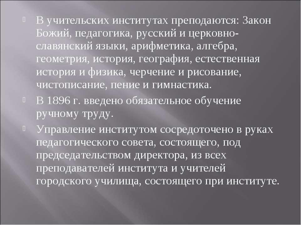 В учительских институтах преподаются: Закон Божий, педагогика, русский и церк...