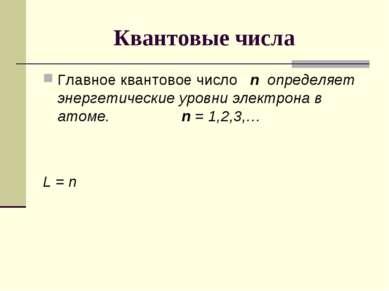 Квантовые числа Главное квантовое число n определяет энергетические уровни эл...