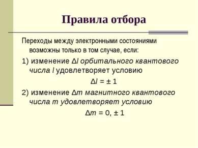 Правила отбора Переходы между электронными состояниями возможны только в том ...