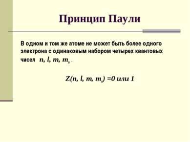 Принцип Паули В одном и том же атоме не может быть более одного электрона с о...