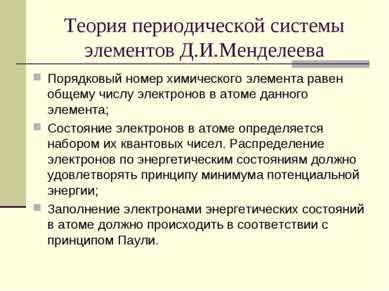 Теория периодической системы элементов Д.И.Менделеева Порядковый номер химиче...