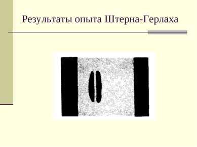 Результаты опыта Штерна-Герлаха