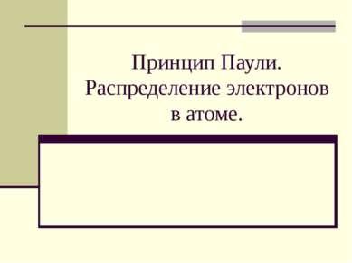 Принцип Паули. Распределение электронов в атоме.