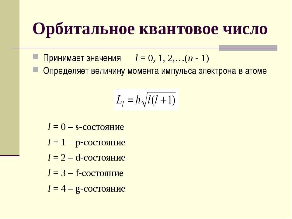 Орбитальное квантовое число Принимает значения l = 0, 1, 2,…(n - 1) Определяе...