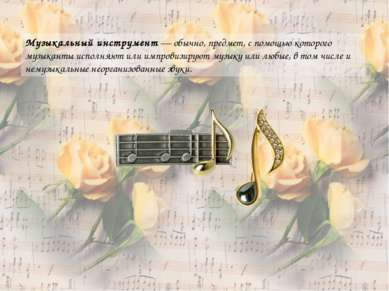 Музыкальный инструмент — обычно, предмет, с помощью которого музыканты исполн...