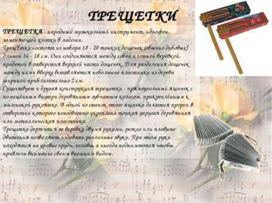 ТРЕЩЕТКИ ТРЕЩЕТКА - народный музыкальный инструмент, идиофон, заменяющий хлоп...