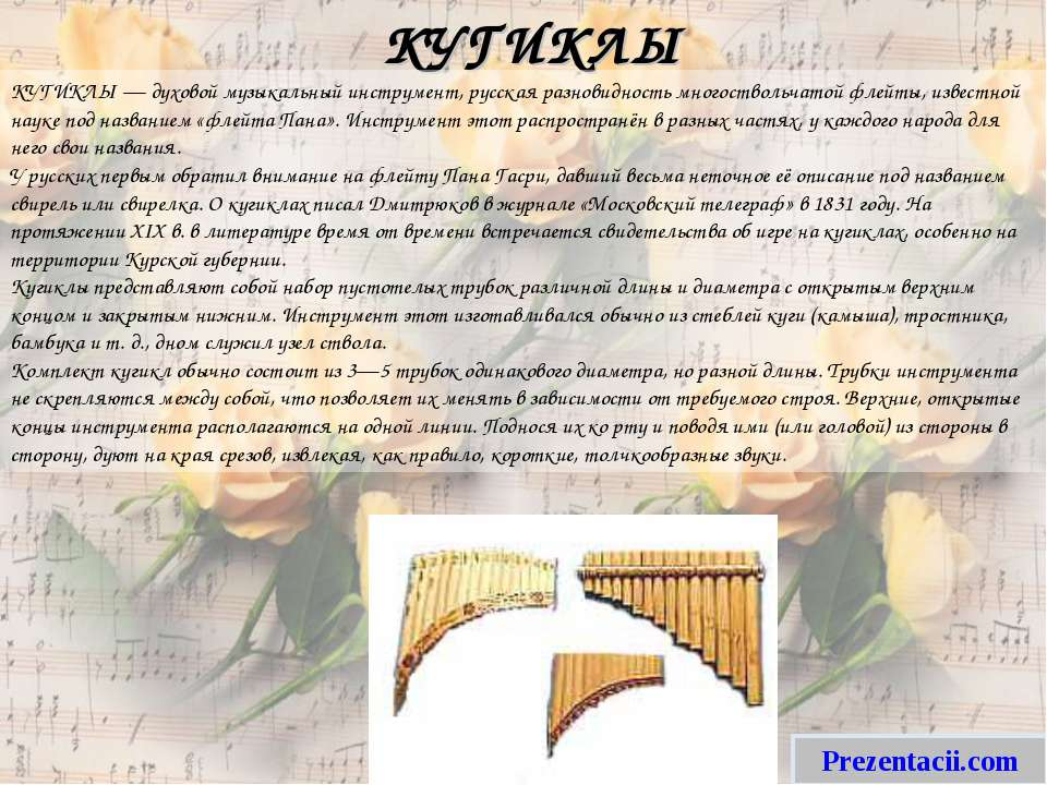 КУГИКЛЫ КУГИКЛЫ — духовой музыкальный инструмент, русская разновидность много...