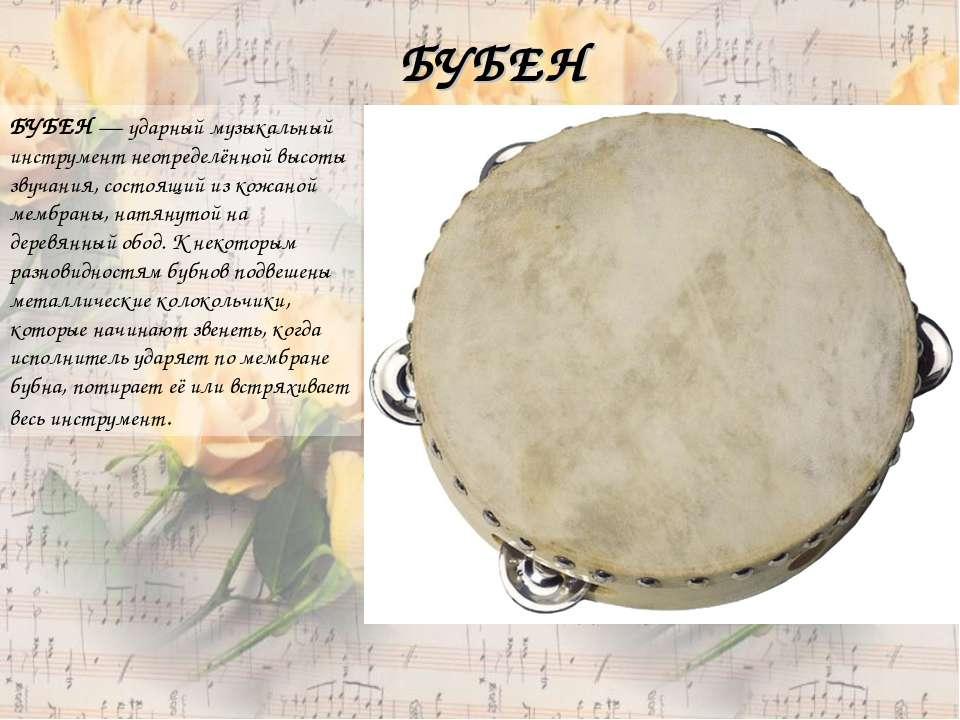 БУБЕН БУБЕН — ударный музыкальный инструмент неопределённой высоты звучания, ...