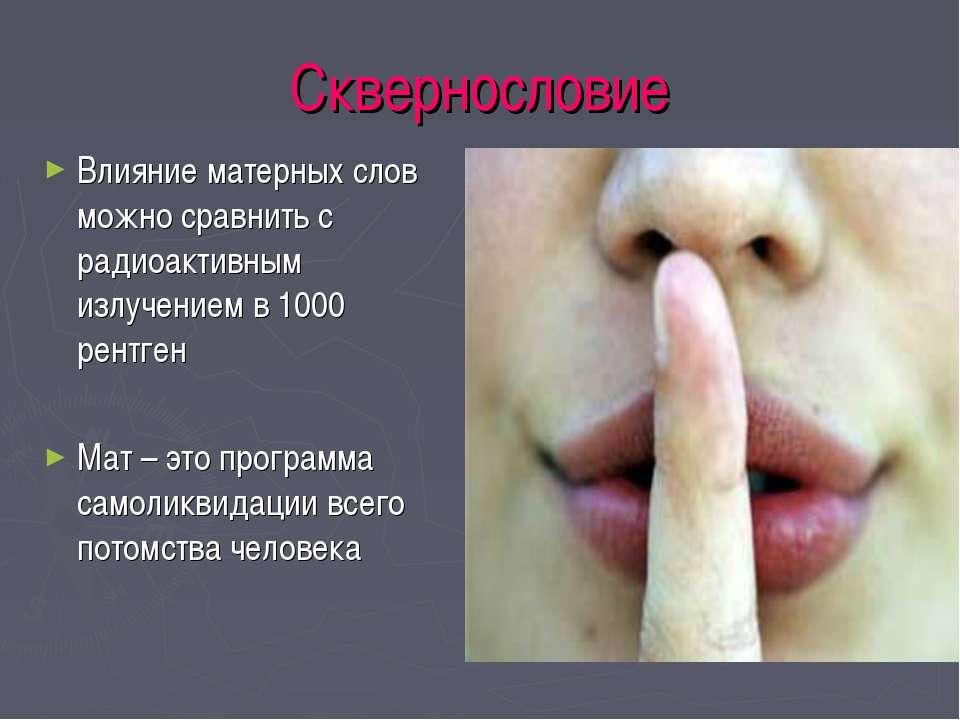 Сквернословие Влияние матерных слов можно сравнить с радиоактивным излучением...