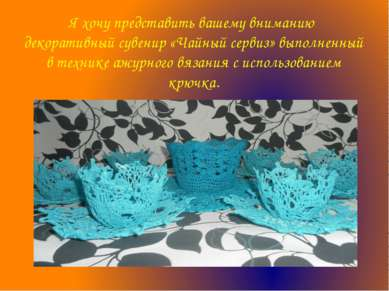 Я хочу представить вашему вниманию декоративный сувенир «Чайный сервиз» выпол...