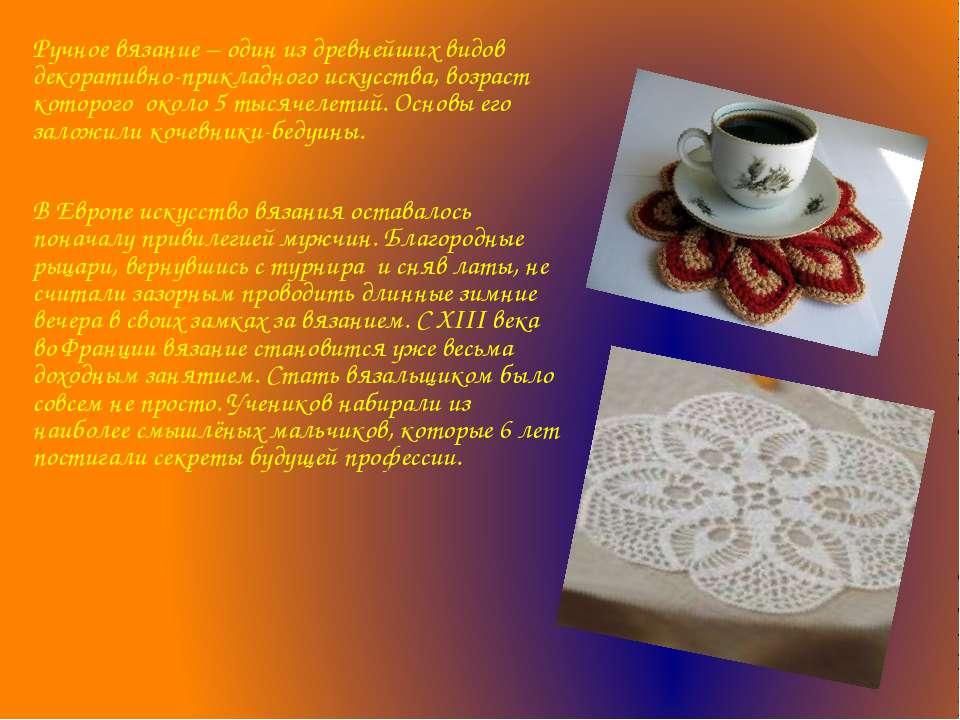 Ручное вязание – один из древнейших видов декоративно-прикладного искусства, ...