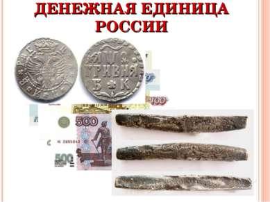 ДЕНЕЖНАЯ ЕДИНИЦА РОССИИ