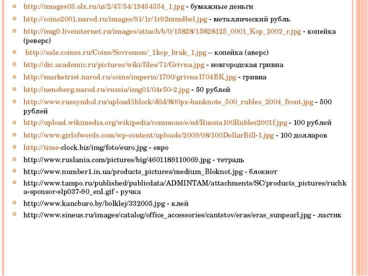 http://images03.olx.ru/ui/2/47/54/19454354_1.jpg - бумажные деньги http://coi...