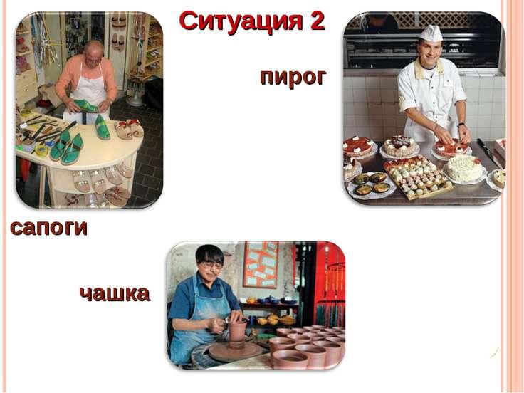 сапоги чашка пирог Ситуация 2