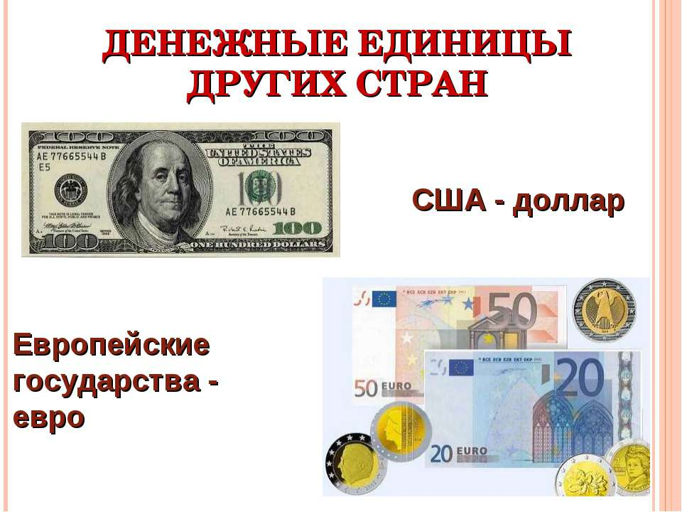 ДЕНЕЖНЫЕ ЕДИНИЦЫ ДРУГИХ СТРАН США - доллар Европейские государства - евро