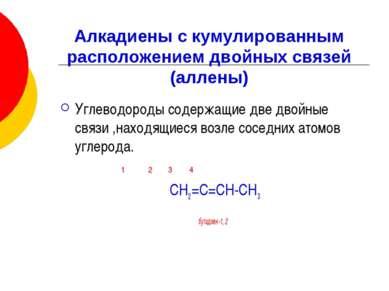 Алкадиены с кумулированным расположением двойных связей (аллены) Углеводороды...