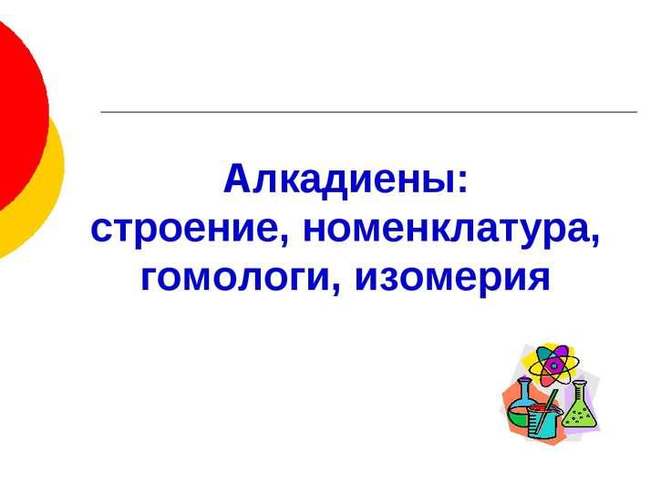 Алкадиены: строение, номенклатура, гомологи, изомерия