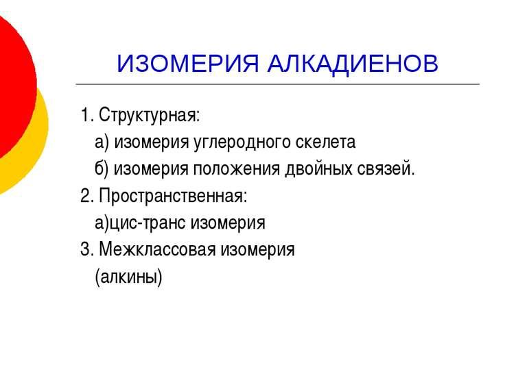 ИЗОМЕРИЯ АЛКАДИЕНОВ 1. Структурная: а) изомерия углеродного скелета б) изомер...