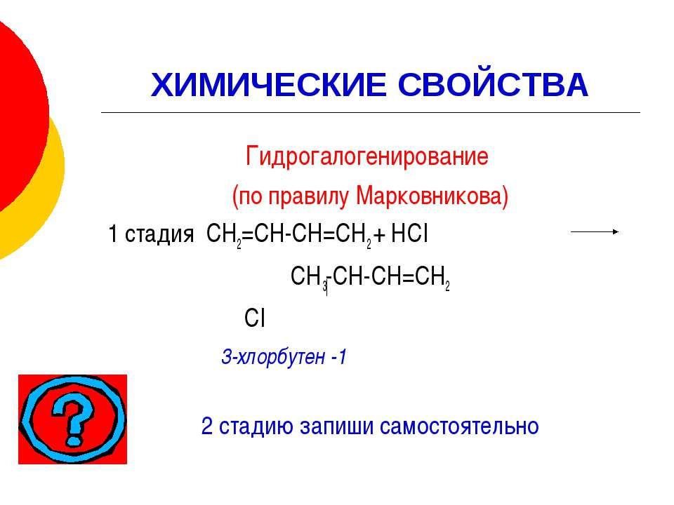 ХИМИЧЕСКИЕ СВОЙСТВА Гидрогалогенирование (по правилу Марковникова) 1 стадия С...