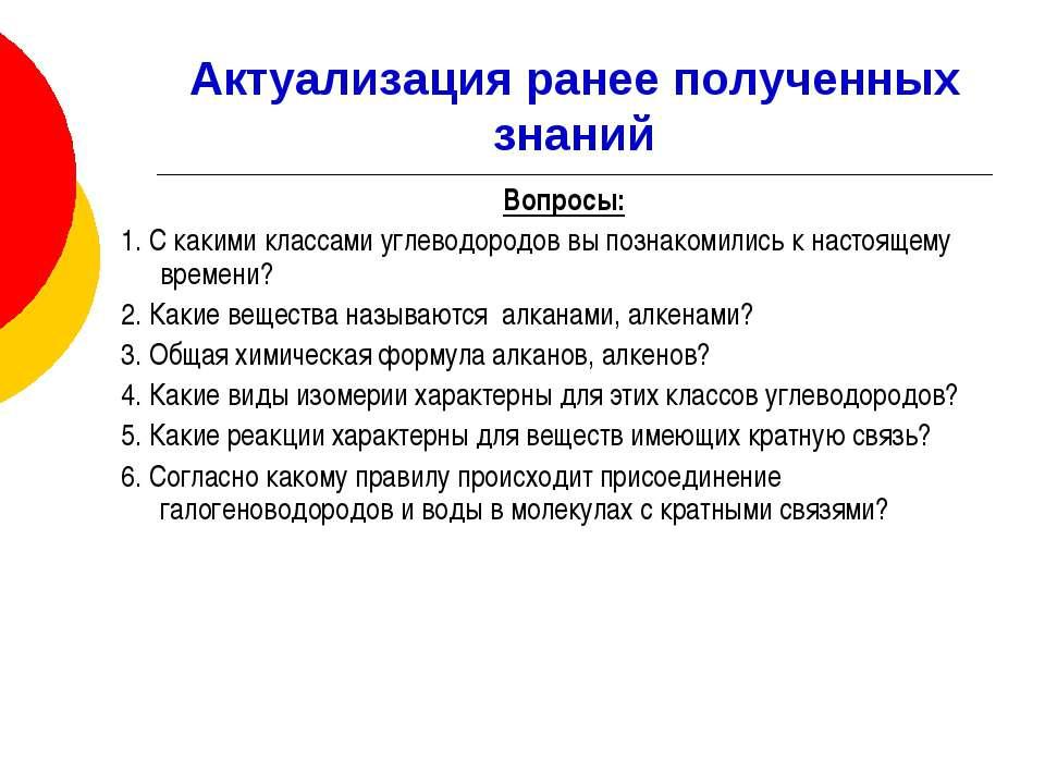 Актуализация ранее полученных знаний Вопросы: 1. С какими классами углеводоро...