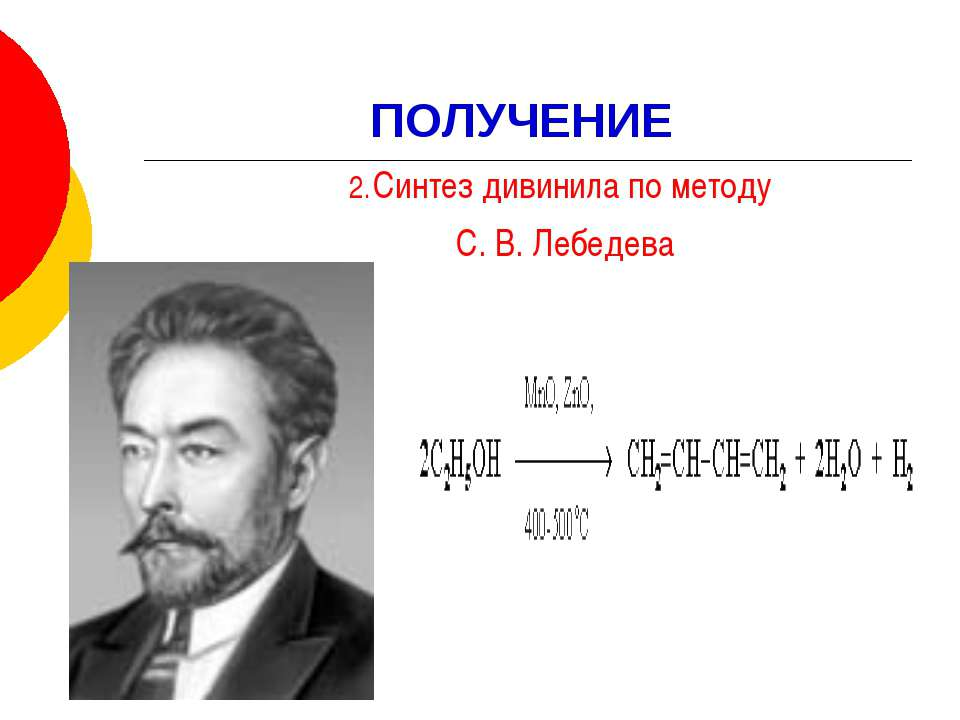 ПОЛУЧЕНИЕ 2. Синтез дивинила по методу С. В. Лебедева