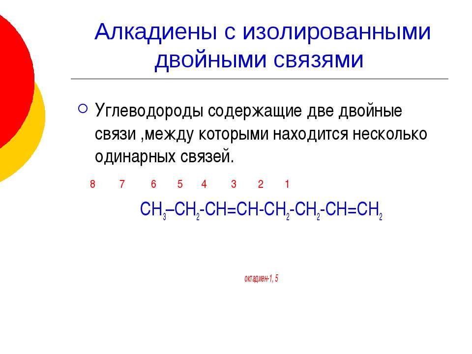Алкадиены с изолированными двойными связями Углеводороды содержащие две двойн...